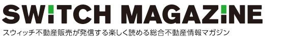 株式会社スウィッチ不動産販売 | SWITCH MAGAZINE